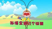 人民日报推出动画短片:孙悟空的三个锦囊