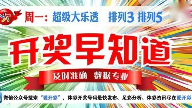 """""""体彩视频""""体彩超级大乐透第17025期开出追加头奖2注"""