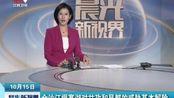 金沙江白格堰塞湖:自然泄流洪峰已过境甘孜州