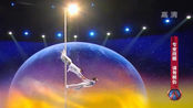 【百变达人】国内首个双人爬杆舞 全场爆灯!