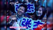 明天过后 欢乐中国行 现场版 11/04/17-张杰