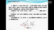 2017年中考数学总复习 操作探究题 类型二平移和旋转型操作题-中考数学考前总复习-夏蜻蜓教育工作室