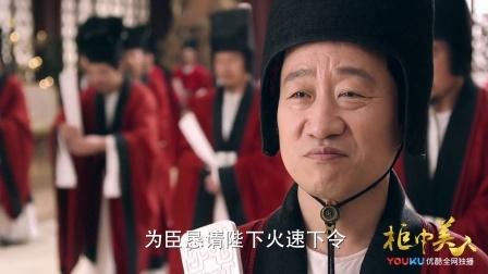 柜中美人【周渝民CUT】33 李涵镇定自若惹恼王首澄