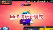 【荒野乱斗】Mr.P试玩热区争夺