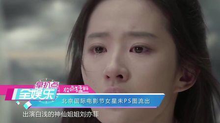 头条:北京国际电影节女星未PS图流出