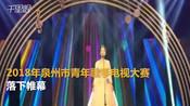 【福建】2018年泉州市青年歌手电视大赛落幕
