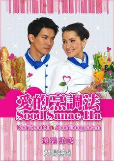 爱的烹饪法电视剧海报