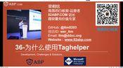 【8月暑假打卡挑战】[52ABP学院 ][.NET Core基础视频]36.在ASP.NETCore中标记助手(Tag Helper)