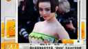 """第65届戛纳电影节开幕""""瓷娃娃""""范冰冰红毯抢镜www.qqfly.com.cn"""