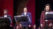 中国情歌汇之三大男高音用音乐传情 获英女皇最高赞誉