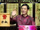 """国学培训导师灵雨电视台国学讲座之""""解读元亨利贞""""[高清]"""