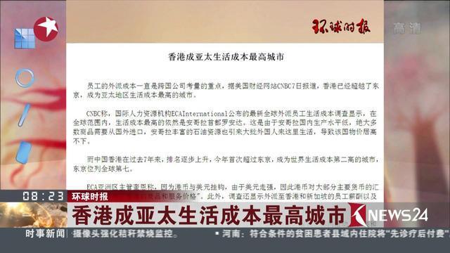 环球时报:香港成亚太生活成本最高城市