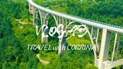 VLOG#43 自驾第十天电池耗尽 | 遭雷雨天气 | 终见高速却被狗咬 | 过境打卡塔拉大桥 | 黑山旅行 |「Travel with Corrina」