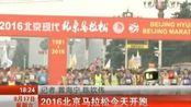 2016北京马拉松今天开跑