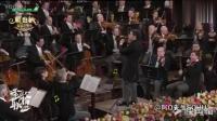 西游记 射雕英雄传 听了20多年的神曲走进交响乐音乐会