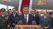 习近平抵香港出席庆祝香港回归20周年大会