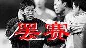 让人痛恨的假球黑哨!中国足坛大事件之北京国安罢赛事件