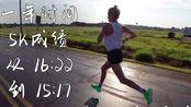 在跑步#VLOG搬运#Chase Easgterling #1 刷新自己的5K成绩 全程记录