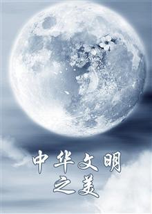 天天向上 中华文明之美