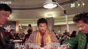 打麻将是种高尚的运动!刘德华:千刀万剐,不赢第一把!川渝方言