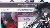 【Arcaea/录屏】 world.execute(me); 8级 PURE MEMORY(max-67)