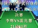 决赛李辉VS雷兆慧