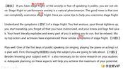 【题目】 If you have stage fright, or the anxiety or fear of speaking in public, yo
