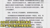 中国确诊首例非洲猪瘟!沈阳疫区已封锁大量病猪被焚烧