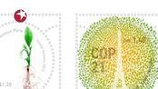 巴黎气候大会:官方邮票亮相 形似地球