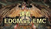 【EDGM vs EMC】王者荣耀世界冠军杯7月14日
