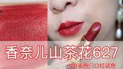 香奈儿山茶花627 香奈儿2020年新色 棕红山茶花色 100热门口红试色