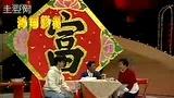 赵丽蓉 小品 全集 大全-吃饺子