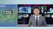 江苏徐州:丰县一幼儿园附近发生爆炸
