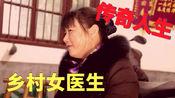 乡村女人传奇人生:29岁差点病死,20年后成远近闻名女中医