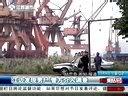 法治集结号 2013 江边发现男尸警方介入调查 131008-资讯-高清完整正版视频在线观看-优酷