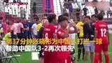 曝六人制世界杯中国3-2领先法国后罢赛遭判负