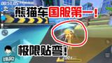 多时说:熊猫车国服第一,滨海风景1分57秒58,排水渠过弯!