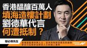 香港酝酿百万人填海造楼计划,刘德华代言为何遭抵制?-Dennis Show-富途牛油果