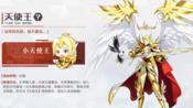 奥拉星(手游)剧情--新世界第二章天使王篇
