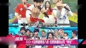"""EXO-K官网遭黑客入侵 伯贤惨遭粉丝骂""""叛徒""""[高清版]"""
