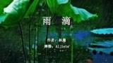 雨滴(古典吉他名曲)