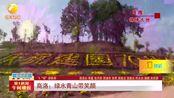 """【飞""""阅""""新陕西】商洛: 绿水青山带笑颜"""