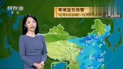气象台:6~8日天气预报,北方寒冷贯穿全天,南方降雨湿冷持续!