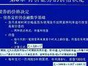 证券投资与管理46-本科视频-西安交大-要密码到www.Daboshi.com