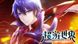超游世界日文版 第20集