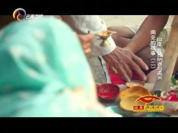 经典人文地理 2014第298集精选