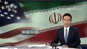 [新闻直播间]美宣布对伊朗新制裁措施 鲁哈尼:伊朗不寻求同美国的战争