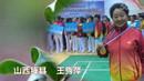 王秀萍参加全国首届双拍双球交流活动