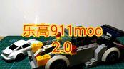 乐高911moc(2.0版)