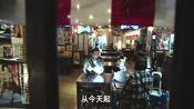 我的前半生:日本料理店老板收留落落,以后又会发生什么关系!